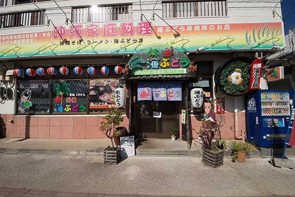 「沖縄料理 元祖 海ぶどう フリー画像  沖縄 」の画像検索結果