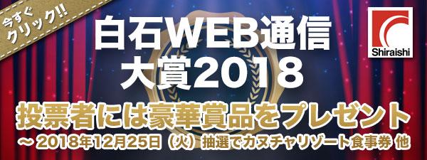 web-award-2018