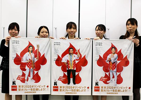 キャンペーン エネオス 日本 応援