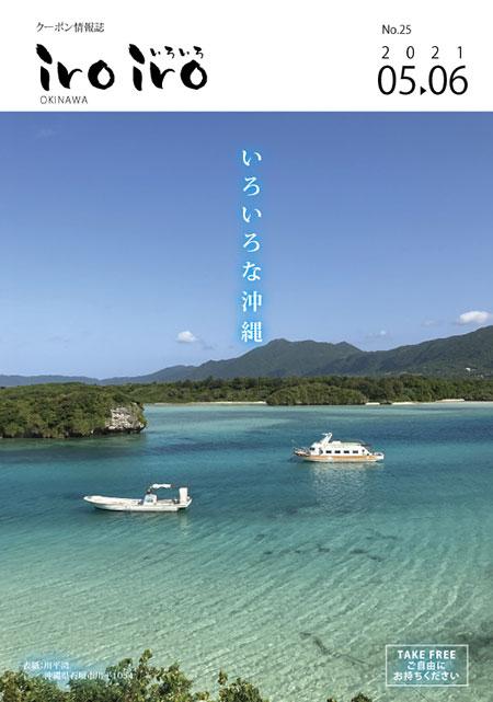 情報誌iroiro沖縄 2021.05~2021.06月号発刊!