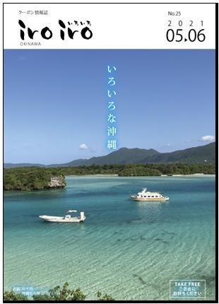 iroiro沖縄